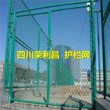 四川網球場圍欄,浸塑護欄網,勾花護欄網,圍欄網廠