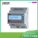 剩余电流电气火灾监控探测器 安科瑞ARCM300-J1