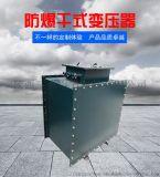 KSG-8.0三相礦用乾式防爆變壓器 電壓任意定製