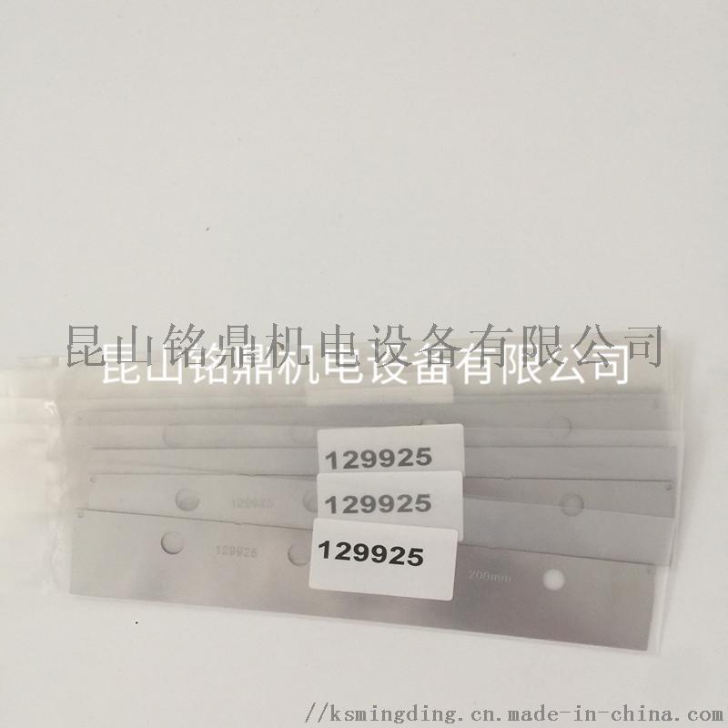 DEK印刷机刮刀片129925 200mm
