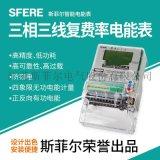 DSSF1945三相三線電子式復費率電能表