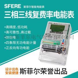 DSSF1945三相三线电子式复费率电能表