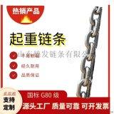 起重链条吊索具G80锰钢 手拉葫芦 网红桥锁链捕鱼链船用链矿用链