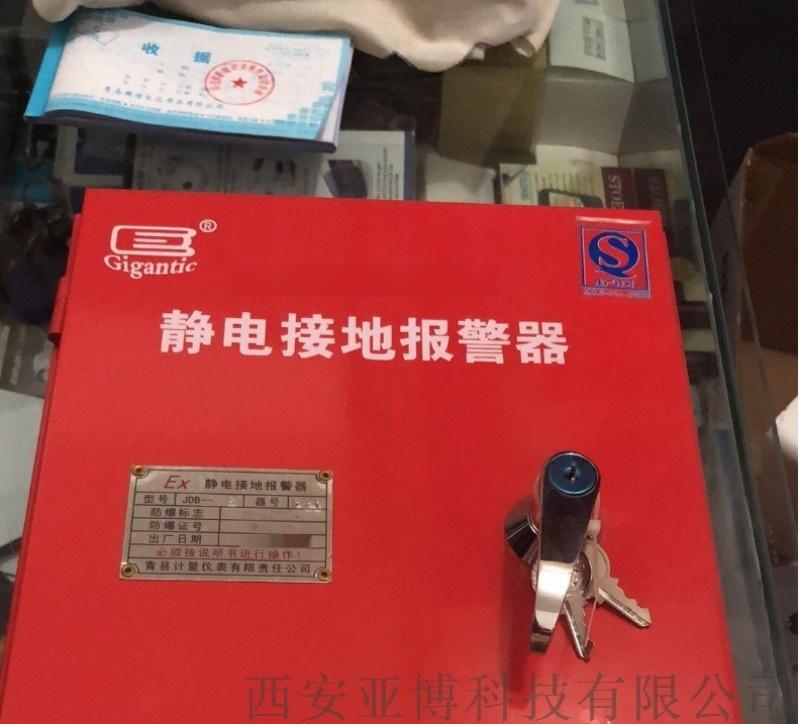 渭南静电接地报警器 13772162470