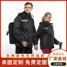 男女户外三合一外套冲锋衣定制印logo印字工作服团队服来图定做