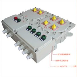 防爆配电箱防爆控制柜防爆接线箱防爆照明控制断路器箱