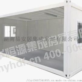 湖南长沙箱式房、打包箱、活动房屋