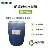 朗盛NM60SG超纯水混床半导体级抛光树脂18兆