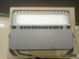 飛利浦BVP381 70WLED投光泛光燈具