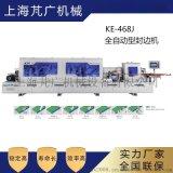 KE-468J 全自动型封边机