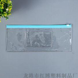 定制透明**拉边袋 pvc拉链袋可插名片产品收纳袋