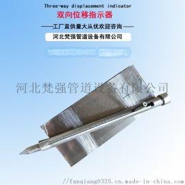 不锈钢双向锅炉膨胀指示器   铝盘三向位移指示器