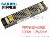 LED可控矽調光電源恆壓100W