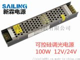 LED可控硅调光电源恒压100W