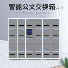 济宁**大厅50门文件交换柜公司自助文件流转柜厂家