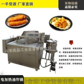 全自动裹浆花生米油炸锅 厂家直销全自动油炸机
