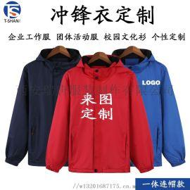 西安广告衫厂家西安冲锋衣定制西安棉服定做单层一体防风雨