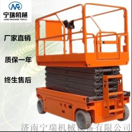 小型全自行液压维修升降机  销售移动剪叉升降机