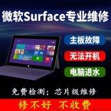 合肥微软平板笔记本维修点 Surface主板维修