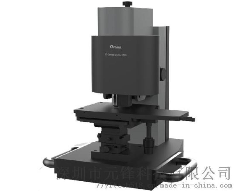 Chroma/致茂台湾7503三维光学轮廓仪