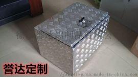 江苏铝箱厂家花纹铝板定制铝镁合金工具箱