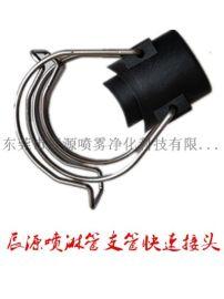 汽车涂装前处理喷淋管分支接头喷淋管分支接头