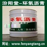 環氧瀝青、環氧瀝青防腐塗料,具有良好的防水性