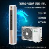 艾辉特3P圆柱形柜式热泵空调 变频空气源热泵热风机
