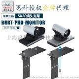 思科 BRKT-PHD-MONITOR= 镜头支架