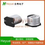 56UF80V 10*8.4貼片電解電容長壽命封裝尺寸