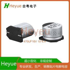 56UF80V 10*8.4贴片電解電容长寿命封装尺寸