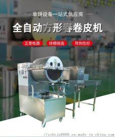 新型研发烤鸭饼机 全自动蛋皮成型机 春卷皮生产设备