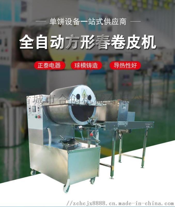 新型研發烤鴨餅機 全自動蛋皮成型機 春捲皮生產設備