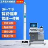SH-T16超聲波多功能健康體檢一體機