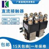 专业生产厂家直销(直流接触器SW822)