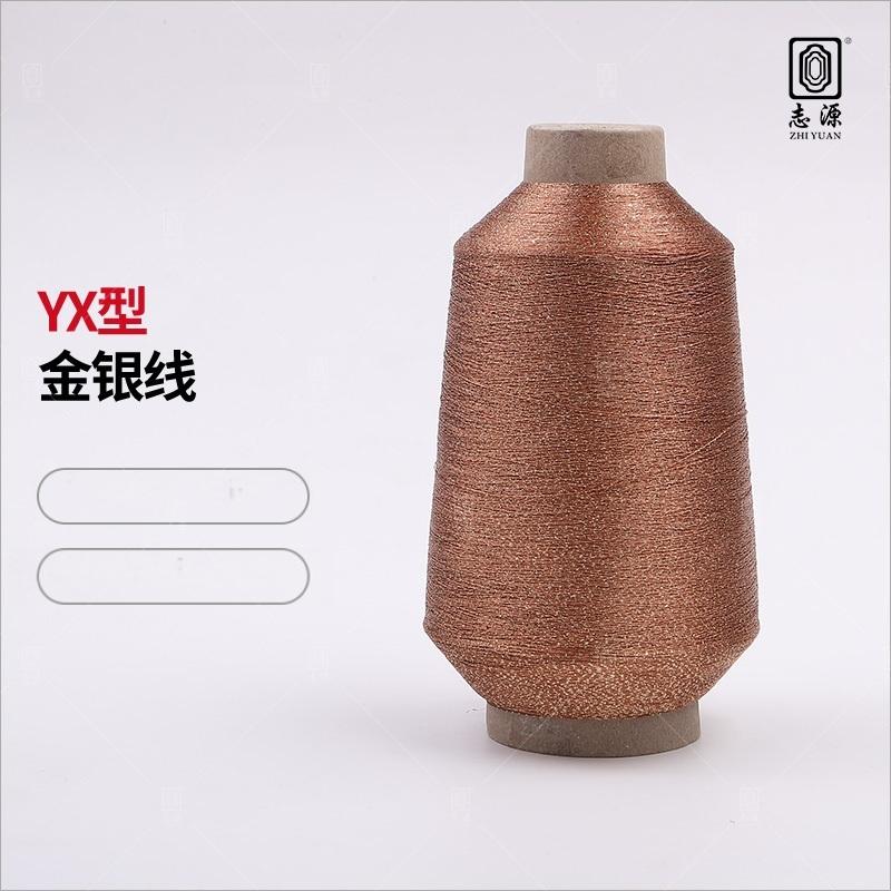 志源纺织 现货批发YX型有色金银线 颜色繁多规格齐全