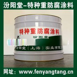 特种重防腐涂料、工业重防腐涂料, 金属钢结构防锈防腐