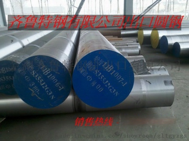 20Ni4MoA-CCS认证 15Cr2Ni2 锻造圆钢 