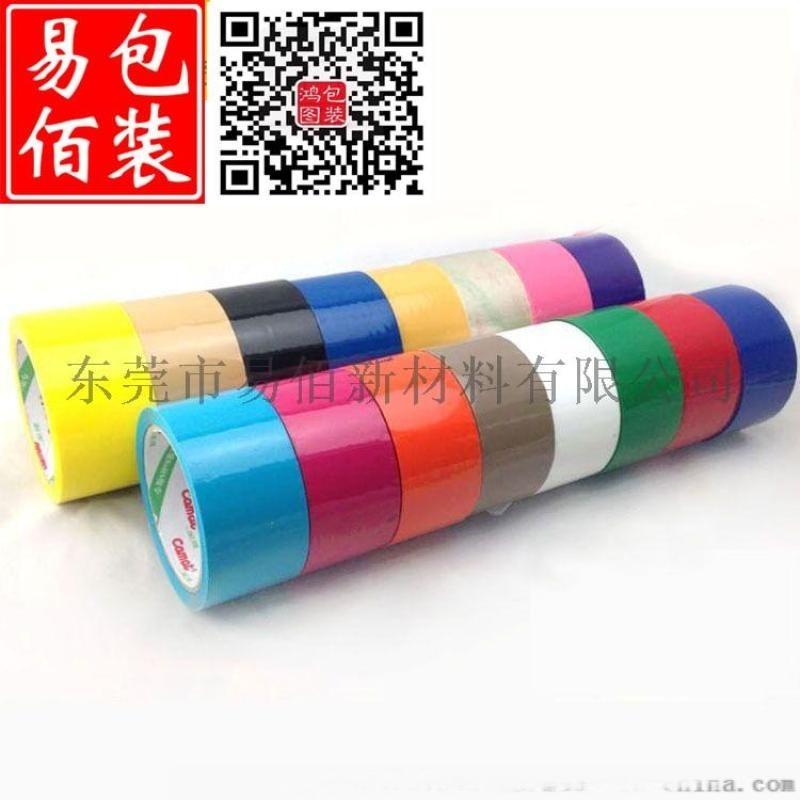 封箱胶带 东莞透明胶纸印刷厂家