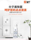 杭州空氣淨化公司,室內空氣殺菌-加寧分子盾殺菌
