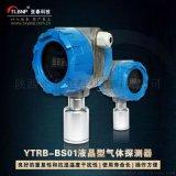 供应厂家直销亚泰YTRB-BS01液晶型气体探测器