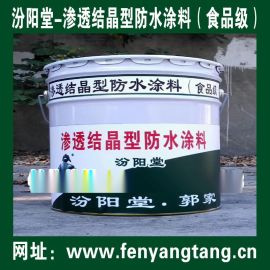 水泥基渗透结晶型防水涂料(符合饮用水标准)