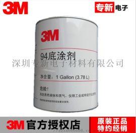 3M,94#底涂剂94胶水,双面胶助粘剂汽车装饰胶
