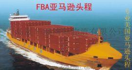 **日本fba头程海运 日本**FBA