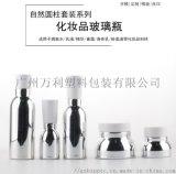玻璃瓶电镀厂,化妆品玻璃瓶电镀厂,广州玻璃瓶真空电镀厂