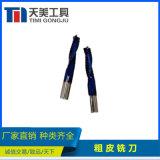 硬质合金刀具 粗皮铣刀 蓝纳米 非标刀具 支持定制