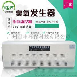 50g壁挂式臭氧发生器