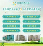 深圳福田废气处理设施设备,深圳龙华有机废气洗涤塔设备