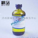 餾程標準物質