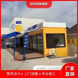 集装箱房屋 可移动 集装箱洗车房 集装箱改造房